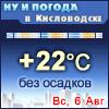 Ну и погода в Кисловодске - Поминутный прогноз погоды